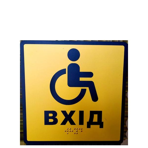 Информационные тактильные таблички со шрифтом Брайля